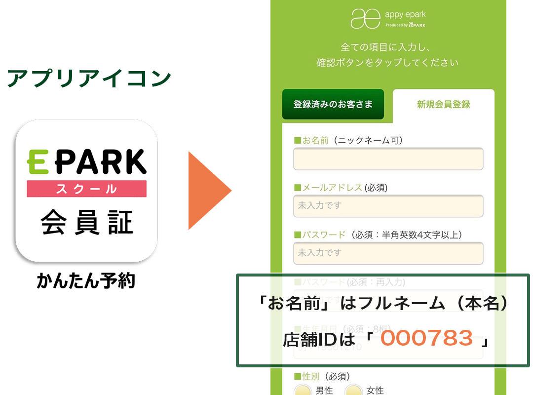 appy-parkアプリ会員登録方法